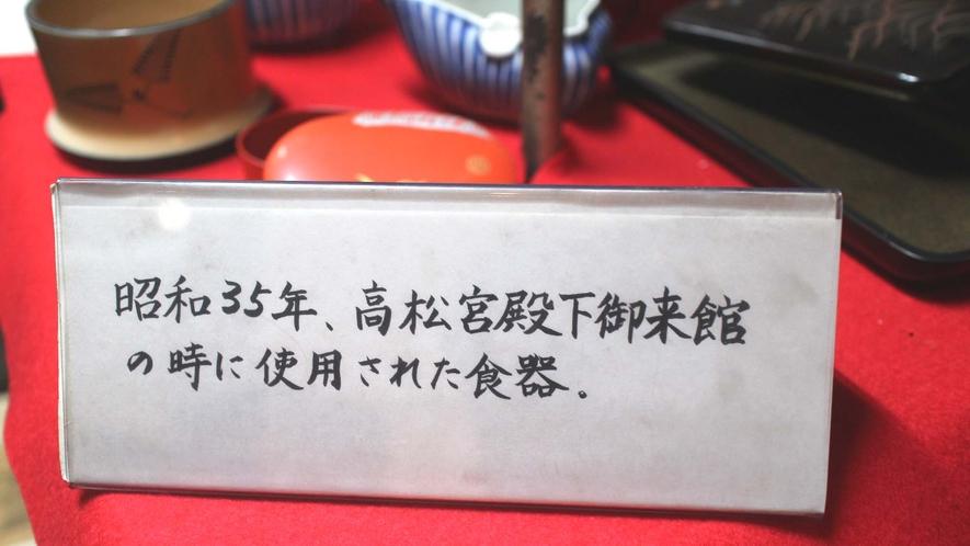 <館内一例>~高松宮殿下御来館時の食器~
