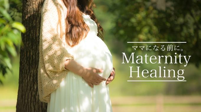 ■マタニティプラン■ 出産前のリフレッシュ!体を考慮したお食事に貸切風呂など、安心の6大特典付♪