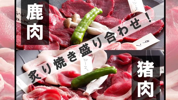◆猪と鹿肉の炙り盛り合わせ◆ 絶品!山のごちそう大満喫プラン【風呂利用なし】