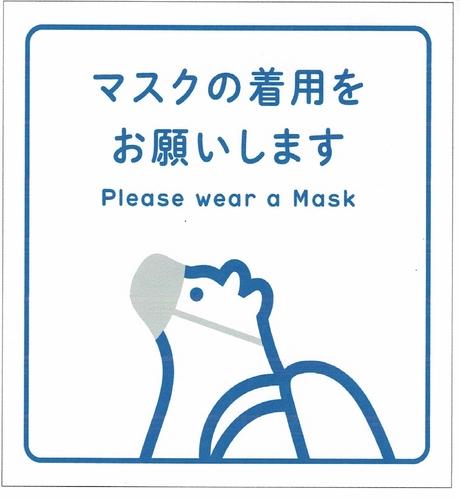 マスク着用のお願い