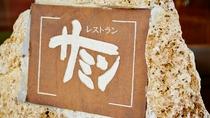 *レストラン/サミンでは沖縄地産の郷土料理をお楽しみいただけます。