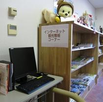 インターネット・観光情報コーナー『フロント横にてパソコン、観光パンフレットをご用意しております。』
