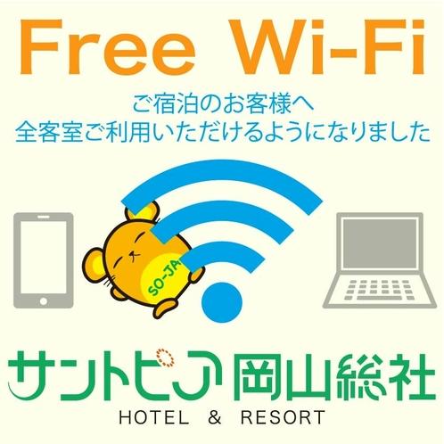 サントピア岡山総社ロゴ