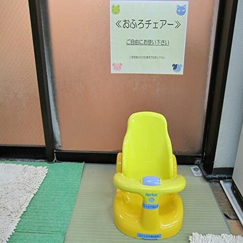 バスチェアー(大浴場に設置)
