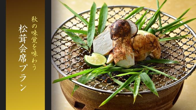 【秋の味覚を味わう】悠湯里の松茸会席プラン