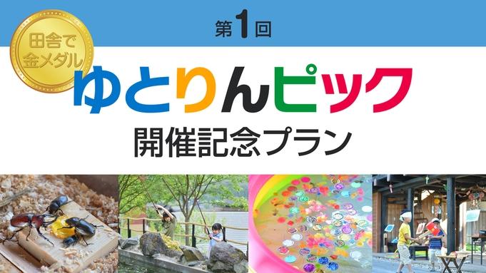 【田舎で金メダル】第1回ゆとりんピック開催記念プラン