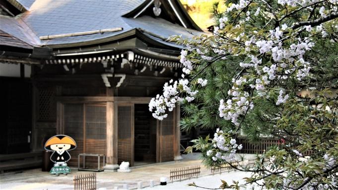 【わかやまリフレッシュプラン】<和歌山県在住の方限定>量より質の精進料理♪素材重視の二の膳プラン!