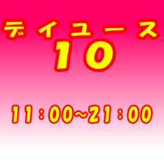 デイユース10!【11時から21時の最大10時間!!】