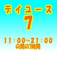 デイユース7!【11時から21時の間の7時間】