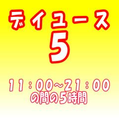 デイユース5!【11時から21時の間の5時間】