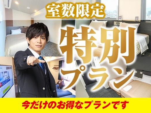 【☆室数限定☆】1名様利用でも2名様利用でも4000円ポッキリ!【素泊り】