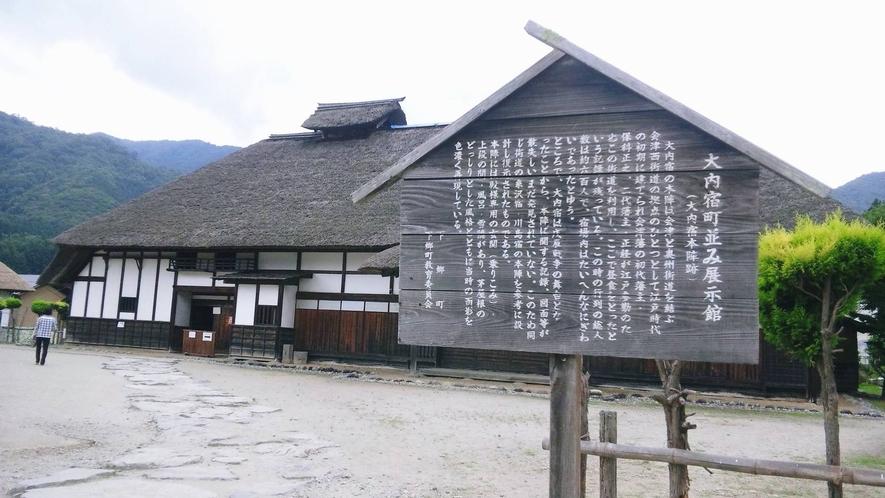 *周辺観光/大内宿
