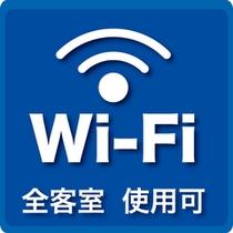 201312月より全客室に届く【無線LAN】設置予定