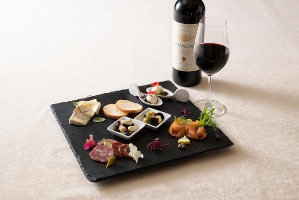 オードブル+ワインのルームサービス付「おこもりステイプラン」
