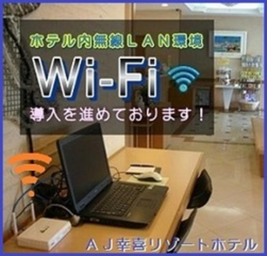 無線LAN(Wi-Fi含む)接続環境整備中!