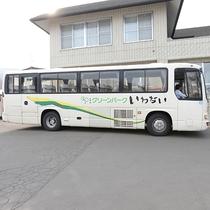 *送迎バス/事前にご予約ください。