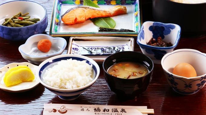【朝食のみ】夕食は自由に♪あいべつ特栽米「あきあかね」を使った和朝食☆最終チェックイン21時までOK