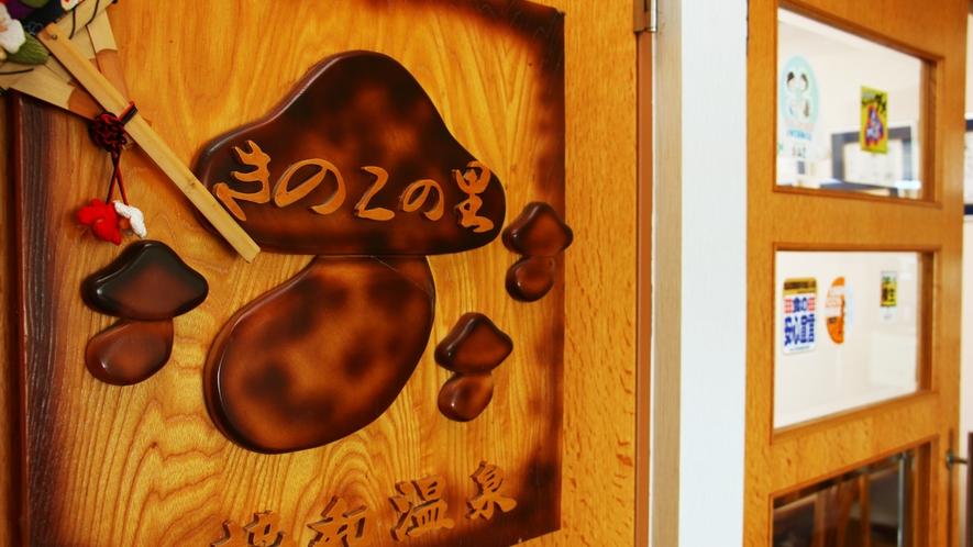 ■館内イメージ_愛別の名産品のキノコは宿のモチーフです