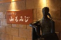 レストラン「山もみじ」
