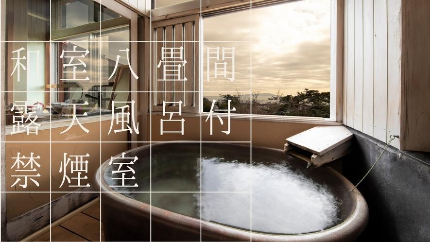 和室八畳間 露天風呂付 禁煙室
