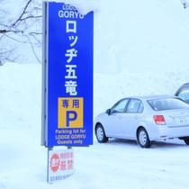 ロッヂ五竜専用広々駐車場