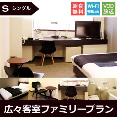 【ファミリープラン】小学生以下のお子様の添い寝は無料【全館Wi-Fi完備/駐車場無料】