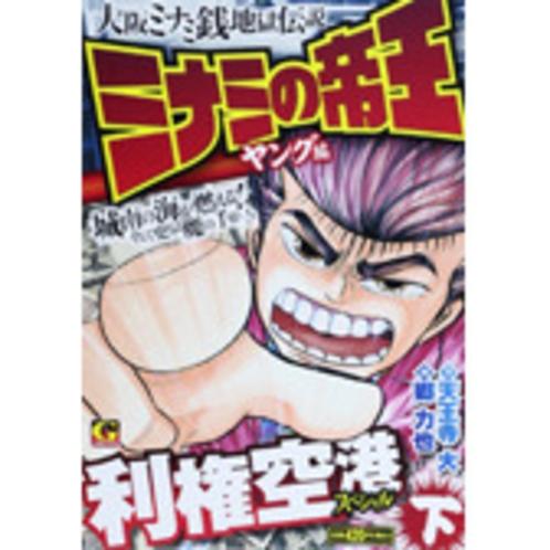 ミナミの帝王コミック 31冊