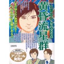 黄昏流星群コミック 3冊