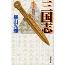 三国志 1-30巻