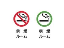 禁煙・喫煙ルーム