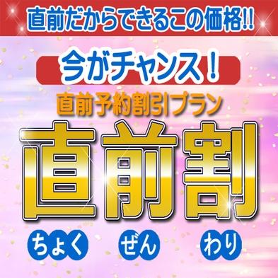 【直前割】★日間賀島グルメを堪能!グレードアッププランが1000円引き