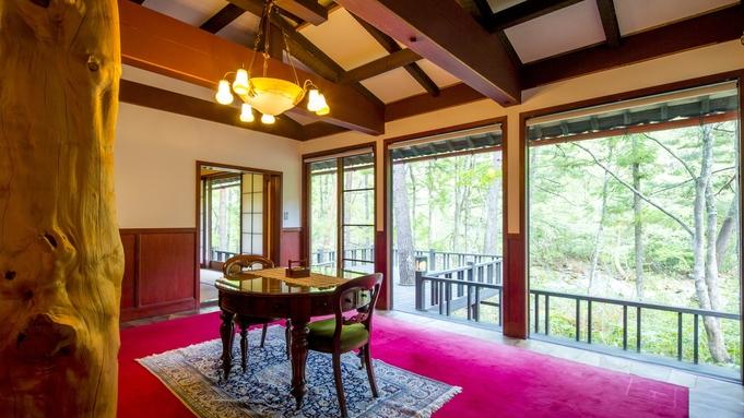 【仲居オススメNo.1】華麗なる客室と癒しの大自然との調和の中で過ごす贅沢時間<離れ貴賓室・天領>