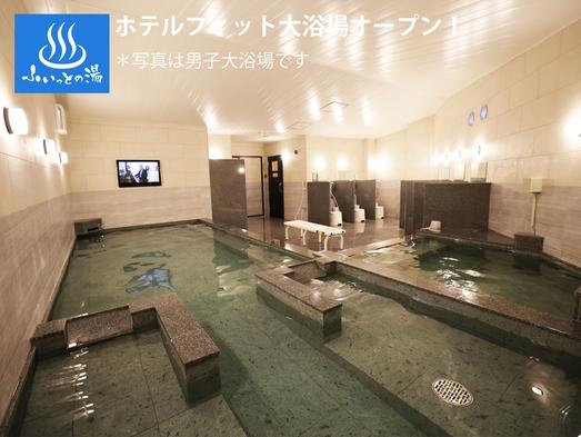 【サイクリストプラン 朝食付】チェックアウト後も大浴場利用可♪