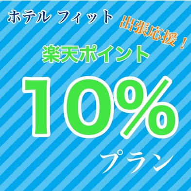 【楽天ポイント10%プラン☆朝食付】男女別大浴場完備♪オンライン決済限定
