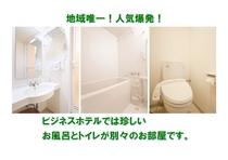 バス・トイレ独立構造を採用