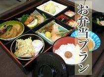 お弁当プラン(夕食)