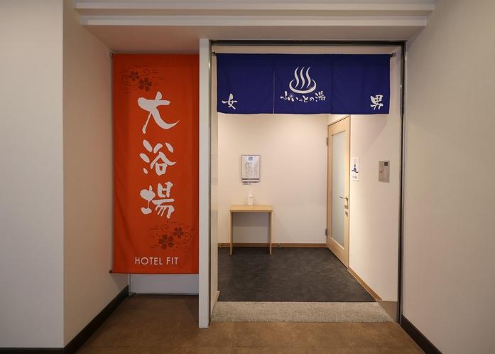 大浴場エントランス(1階)