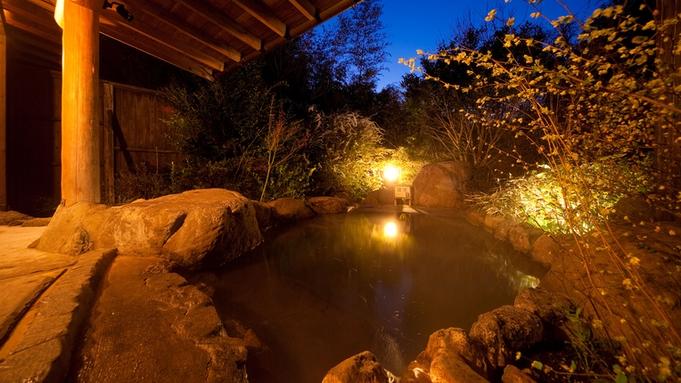 【秋冬旅セール】★お日にち限定★溢れる星空と温泉/スタンダード1泊2食付き