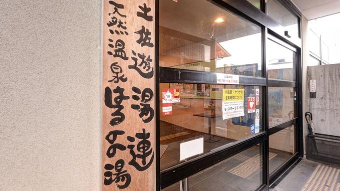 ■朝食付■はるのの食材を生かした出来たて和朝食♪