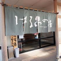 【玄関】天然温泉はるのの湯へようこそ!