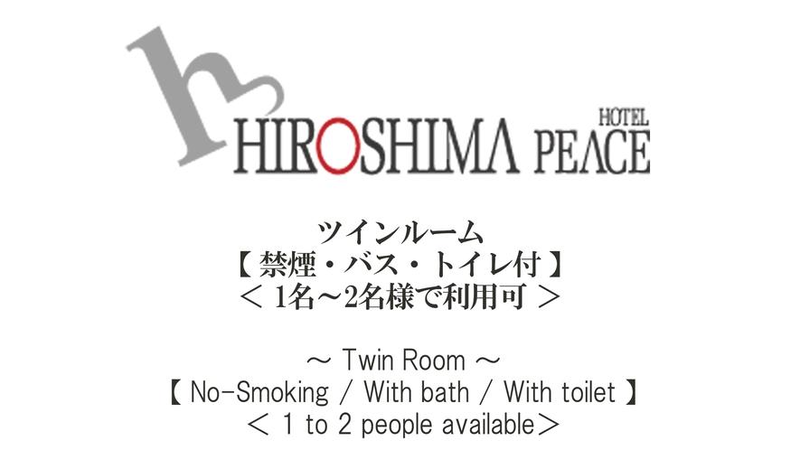 【NEW】ツインルーム【禁煙・シャワー・トイレ付】