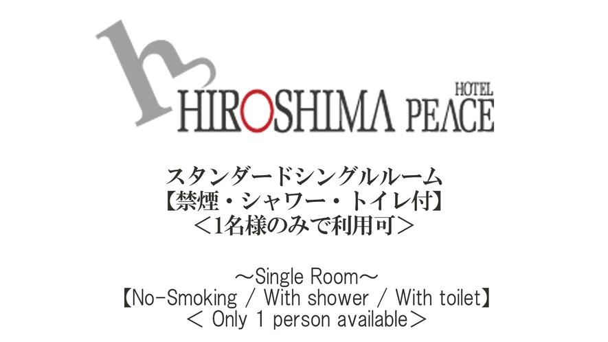 スタンダードシングルルーム【禁煙・シャワーのみ・トイレ付】