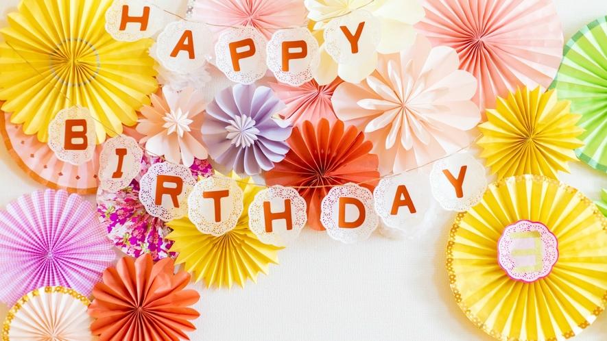 当日お誕生日プラン:当日がお誕生日ならとーってもお得にご宿泊いただけます。素敵な一年になりますように