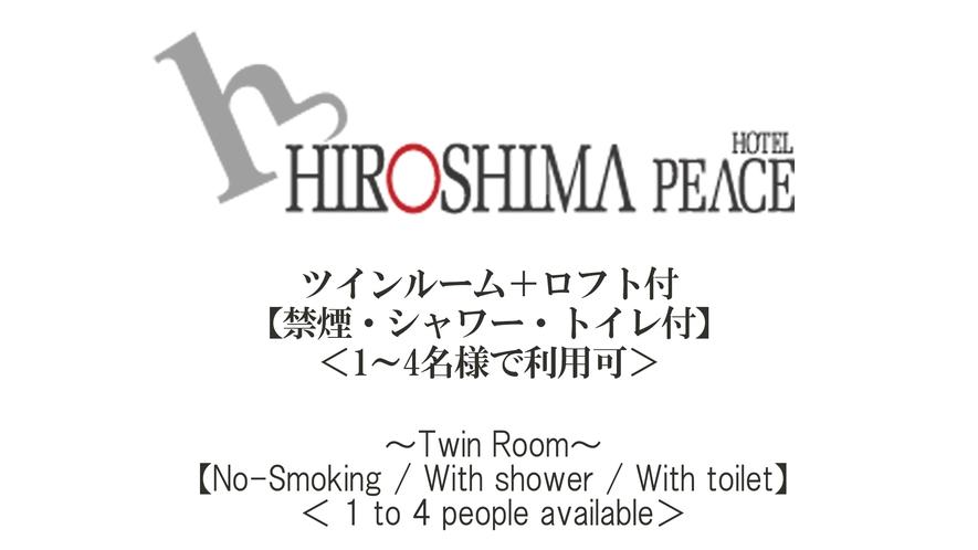 【NEW】ツインルーム+ロフト付【禁煙・シャワー・トイレ付】