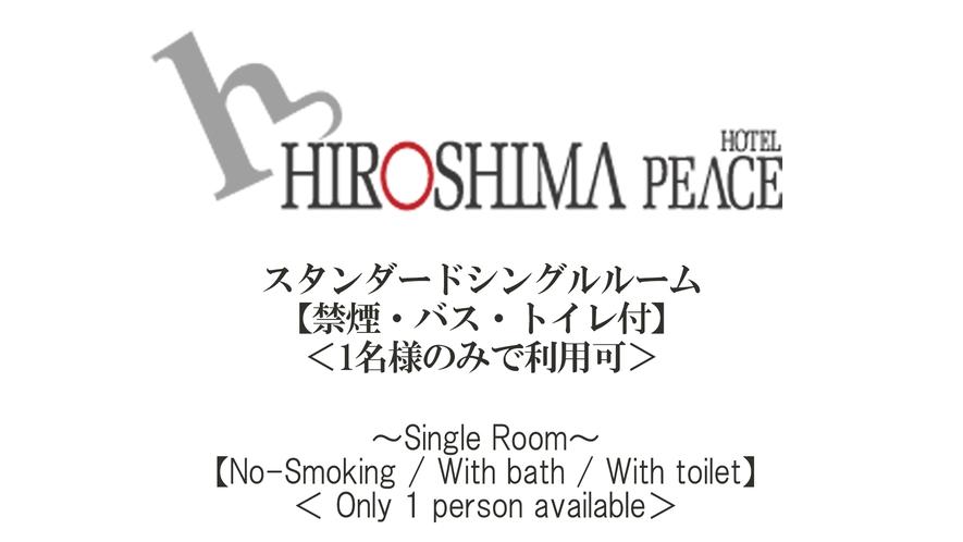 スタンダードシングルルーム【禁煙・バス・トイレ付】