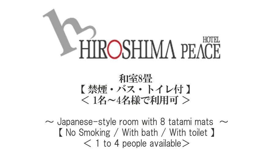和室8畳【禁煙】バス・トイレ付
