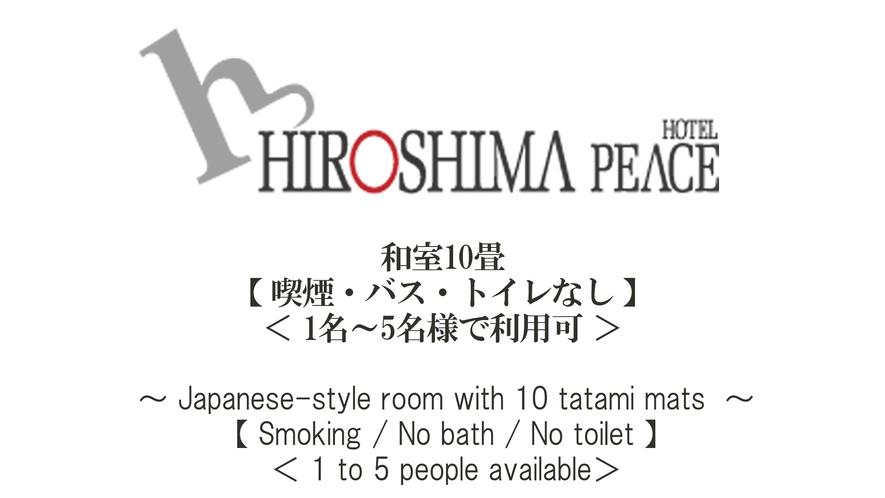 和室10畳【喫煙】バス・トイレ無