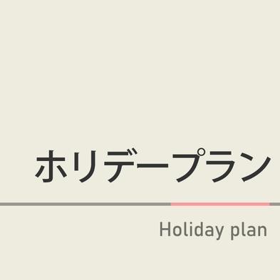 ホリデープラン☆朝食無料・駐車場有・無料Wi−Fi