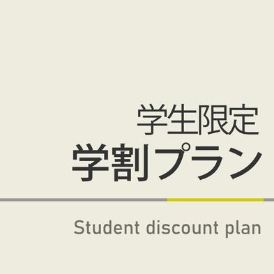 【学生限定】学割プラン●朝食無料・駐車場有・無料Wi−Fi
