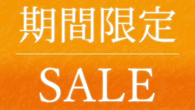 【初夏セール】初夏の予感!平日限定ミニ会席プラン♪